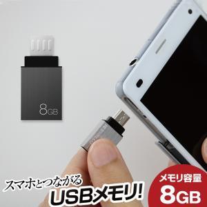 TEAM チーム TM151 USBメモリ 8GB OTG対...