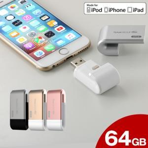 iPhone7 iPhone6s iPad 専用 USBメモリ 64GB データ移行 TWG02CG アイフォン バックアップ 写真 動画 pdf 転送