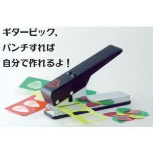 Pick Punch Standard 351 ギターピックパンチ・スタンダード|dejikura
