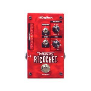 DigiTech Whammy Ricochet(ワーミー・リコシェ)デジテック  ピッチシフト・ペダル|dejikura