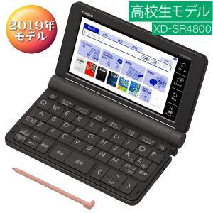 (在庫あり)カシオ XD-SR4800BK(ブラック)電子辞書 高校生モデル(2019春モデル) EX-word XDSR4800BK|dejikura