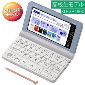 (在庫あり)カシオ XD-SR4800BU(ブルー)電子辞書 高校生モデル(2019年モデル) EX-word XDSR4800BU|dejikura