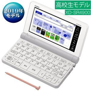 (在庫あり)カシオ XD-SR4900WE 電子辞書 高校生進学校モデル(2019年モデル) EX-word  XDSR4900WE(ホワイト)|dejikura