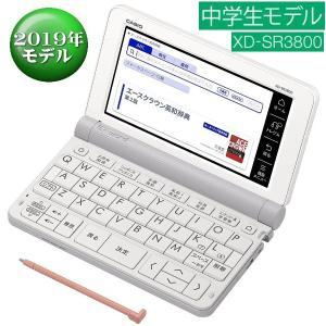 (在庫あり)カシオ 電子辞書 中学生モデル XD-SR3800WE(ホワイト)(2019春モデル) EX-word XDSR3800WE|dejikura