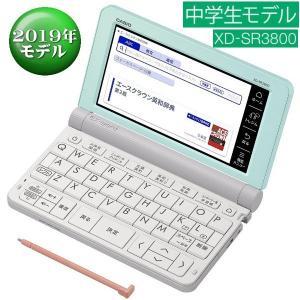 カシオ 電子辞書 中学生モデル XD-SR3800GN (グリーン)(2019春モデル) EX-word  XDSR3800GN dejikura