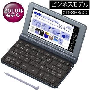 カシオ XD-SR8500MB 電子辞書 ビジネスモデル(180コンテンツ収録) EX-word XDSR8500MB(メタリックブルー)|dejikura