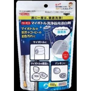 THERMOS サーモス マイボトル洗浄器用洗剤 APB-150 [APB150]|dejikura