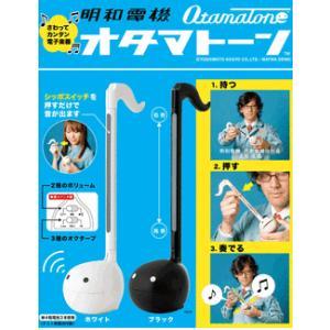 (納期未定)明和電機 オタマトーン ホワイト otamatone WH dejikura 02
