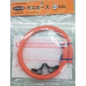 ダンロップ プロパンガス用ホース(0.5m) 6002 LP9.5X0.5MB|dejikura