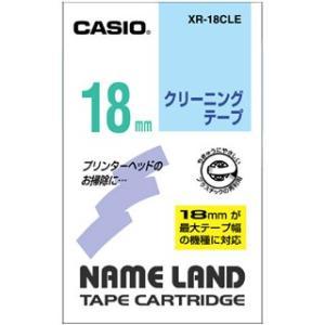 【お取り寄せ】CASIO カシオ NAMELAND ネームランドテープ(クリーニングテープ) 幅18mm 約100回使用 XR-18CLE [XR18CLE]