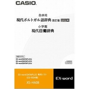 カシオ (CASIO) 電子辞書用コンテンツCD-ROM ポルトガル語 白水社 小学館 2コンテンツ XS-HA08 [XSHA08]|dejikura