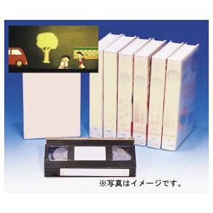 VHS20分 4話構成の人形劇であぶない事件に巻き込まれない方法  第1話「めずらしいおもちゃをあげ...