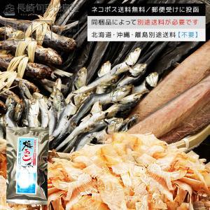 ■内容量: 焼きあご入り出汁パック64g(8g×8P) ■原材料: 焼あご(とびうお/長崎産)、煮干...