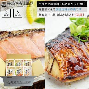 焼き魚 セット 電子レンジでチンするお手軽焼き魚3種6食セット さけ ぶり さば 冷凍便送料無料 お...