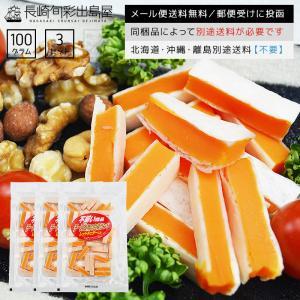 チーズ タラ 訳あり ポイント消化 訳あり不揃いチーズとタラの白身サンド レッドチェダー 100g×...
