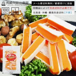 ■内容量 訳ありチーズとタラの白身サンド/レッドチェダーver100g ■原材料 ナチュラルチーズ、...