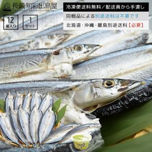 ■内容量 秋刀魚(サンマ)一夜干し10尾+2尾、ゆず胡椒※ゆず胡椒は生産数の都合上、事前の予告なくパ...