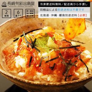 たい タイ 鯛 お茶漬け セット 長崎牧島美鯛茶漬け3種6食...