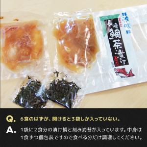 たい タイ 鯛 お茶漬け セット 長崎牧島美鯛茶漬け3種6食セット 冷凍便送料無料 ごちそう ギフト|dejimaya-netstore|06