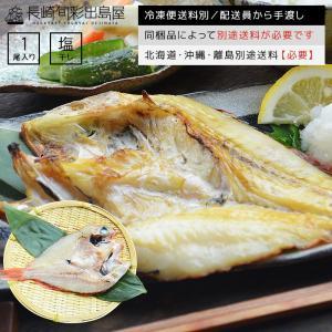 干物 塩干し 白身が絶品!高級魚あらかぶ一夜干し1尾 カサゴ かさご アラカブ ガシラ ホゴ 冷凍|dejimaya-netstore