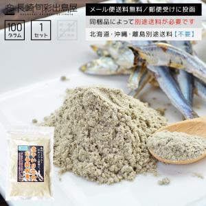にぼし ニボシ 煮干し 完全無添加!長崎県産煮干しのお手軽粉末100g メール便送料無料