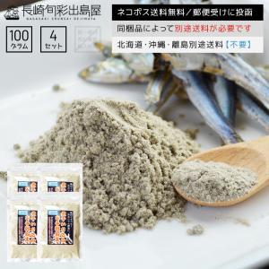 にぼし ニボシ 煮干し 完全無添加!長崎県産煮干しのお手軽粉末100g×4袋セット メール便送料無料