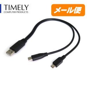 【商品説明】  typeCとmicroUSBの2股ケーブルです。  旧スマホと新スマホが同時充電でき...