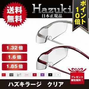 メガネ型ルーペ「ハズキルーペ」 ハズキルーペはメガネの上からでもかけられる拡大鏡です。 レンズの幅が...