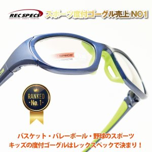 REC SPECS レックスペックス RS50 アジアンフィット 53サイズ・55サイズ チェンジャ...
