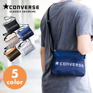 ●「CONVERSE」透かしロゴが高いセンスを感じる素材にこだわりを持ち感度の高い今期注目のサコッシ...