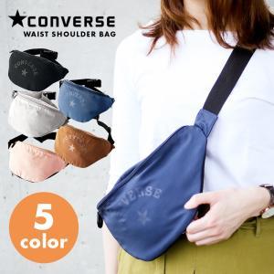 ●「CONVERSE」透かしロゴが高いセンスを放つ!素材にこだわり感度の高い今期注目のボディショルダ...