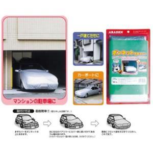 アラデン(ARADEN) ボンネット保護カバー 車のボンネット部分をカバー  ヴィッツ、エスティマ、ノート、N-BOXなど BC-M|deli-pa