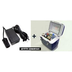 【車内とご家庭で両方使えます】桐生 車載用クーラーボックス モビクール (温冷庫CT20DC)+(AC100Vアダプター MPA-5012)のセット|deli-pa