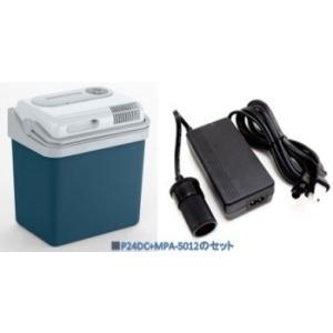 車内とご自宅で両方使えます。モビクールクーラーBOX P24DC+AC100Vアダプターのセット|deli-pa