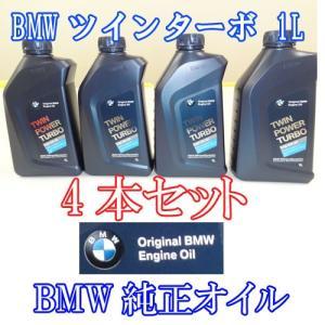BMW純正ロングライフエンジンオイルLL01 5W30 ツインパワーターボ 5W-30/1L×4 ガソリン車用 83212465859 お買得4本セット|deli-pa