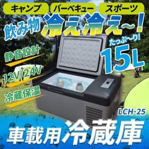 車載用冷蔵冷凍庫15Lサイズ LCH-25 【送料無料】|deli-pa