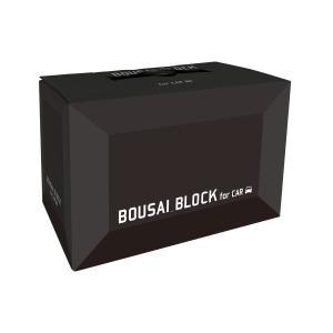 寒冷地で車中被災した時に活躍する究極の車載用防災セット【BOSAI BLOCK for CAR】ボウサイブロック for CAR防災グッズ deli-pa