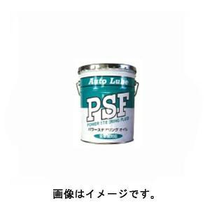 オートルブ(autolube) PSF パワーステアリング専用フルード 20L|deli-pa