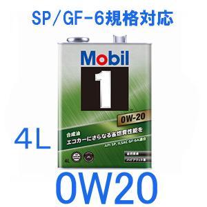 モービル(Mobil) Mobil1/モービル1 化学合成エンジンオイル 0W-20 0W20 API SP/ILSAC GF-6規格 4L×1|deli-pa