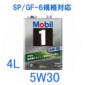 モービル(Mobil) Mobil1/モービル1 化学合成エンジンオイル 5W-30 5W30 4L×1|deli-pa