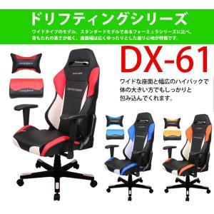 椅子 チェア パソコン DXRACER DX-61 ルームワークス デラックスレーサーチェア ゲーム 代引不可 取寄品|deli-pa