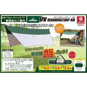 UVヘキサウイングタープ4.0m アウトドア用品|deli-pa
