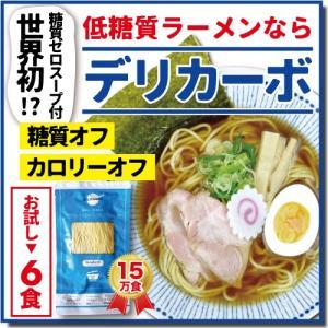 ダイエット 糖質オフ 低糖質ラーメン 6食 糖質ゼロ スープ...