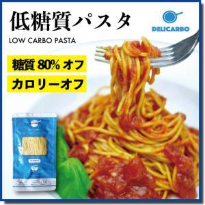 糖質制限ダイエット中でもパスタが食べたい そんなあなたへ! 本格的な 低糖質パスタ「デリカーボ」 従...