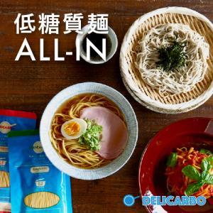 【低糖質麺セット】スパゲッティ フェットチーネ ラーメン 蕎麦 各3食 合計12食 ALL IN 詰...