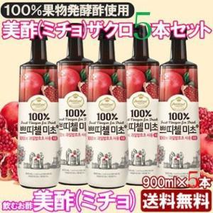 ミチョ ザクロ 酢 900ml ×5本 美酢 ざくろ 飲むお酢 送料無料