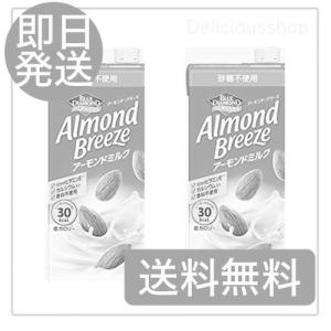アーモンド ブリーズ 砂糖不使用 (1L /2本)アーモンドミルク)(送料無料/即日発送)