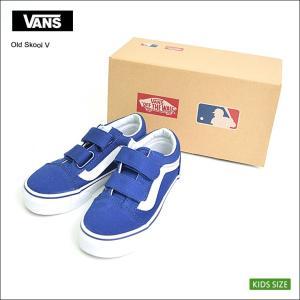 VANS KIDS バンズ キッズ 【VN0A38HDKU0】 KIDS OLD SKOOL V (MLB) Los Angeles/Dodgers/Blue オールドスクール ロサンゼルスドジャース 子供用スニーカー|delicious-y