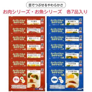 □メイン料理・主菜・副菜とソースが付いた1食分の弁当型ムースミールです。 □メニューは、セットE(全...