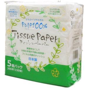 フィルム包装 シンプルスタイル パルプ100% 日本製(静岡県富士市) 300枚(150組) 5個入り 20パックセット